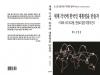 [책] 오양심 에세이...세계 각국에 한국인 대통령을 만들자