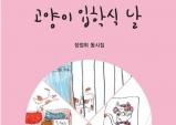 [책] 장정희 동시집...고양이 입학식 날