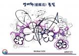 김미경 영매작가의 꽃은 영원한 불멸 울부짖음의 꽃( Immotal Howl Flower)