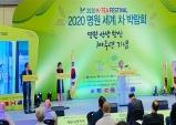 2020 K-TEA Festival 및 2020 명원세계차박람회...8월 9일 폐막, 국내 최대 규모