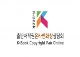 한국도서, 화상 상담회로 세계시장 진출.. 8. 25.~12. 11 서울출판저작권페어