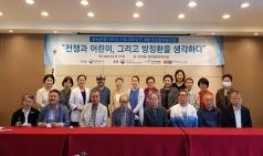 '방정환 학술포럼'...8.15광복 75주년 한국전쟁 70주년 특별 기획