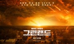 [영화] 그린란드...코로나19 역습 상황에서 혜성 충돌에 의한 지구 최후의 날