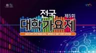 [부천] 제5회 전국대학가요제...8월 27일 예선, 9월 19일 오후 7시 본선 12팀 경연