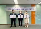 [부산] 부산관광공사, 부산의 스마트 관광 위해 관광·IT 기업들 협약체결