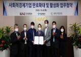 한국공항공사-서울시, 사회적경제 판로지원‧활성화 업무협약 체결