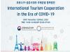 '2020 국제관광 협력정책 토론회' 개최...온라인 생중계