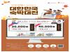 100만명 대상 숙박 할인쿠폰 선착순 배포…11월 4일부터 재개, 총 100만장
