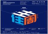 '2020 대한민국건축문화제'...11. 11.~25. 대한민국 건축과 도시공간의 역할과 가치 조명