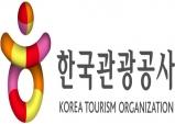 한국관광공사, '이색 지역회의명소' 마케팅 교육 추진... 11월 3일~11월 17일 실시