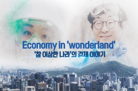 '참 이상한 나라의 경제 이야기'...코로나19 위기 극복 다룬 화제 영상 공개