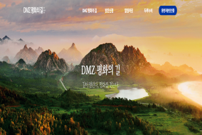 'DMZ 평화의 길' 파주 구간 11월 28일부터 재개...11월13일부터 동반 4인까지 가능