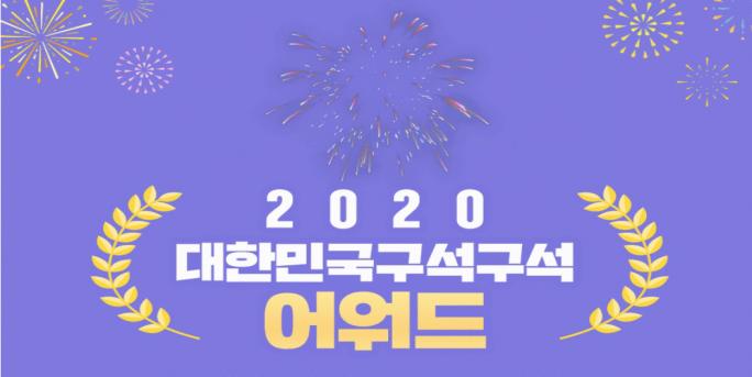 2020 대한민국 구석구석어워드