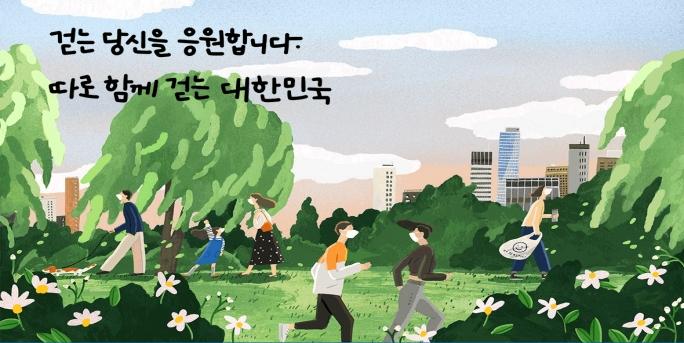 '걷는 당신을 응원합니다. 따로 함께 걷는 대한민국'