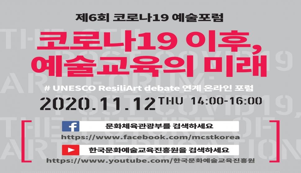 '제6회 코로나19 예술포럼' 개최...11월 12일 온라인 생중계