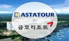 아스타투어, 금호리조트와 판매협약 체결...하이원리조트 이어 여행 활성화 나서
