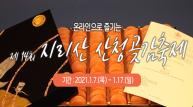 [산청] 제14회 지리산산청곶감축제...1월 7일부터 17일까지 온라인으로 진행