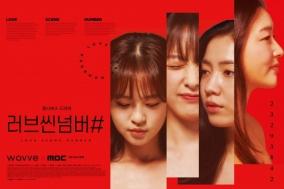 웨이브 오리지널 드라마 '러브씬넘버#' 시선 강탈 1차 포스터 공개