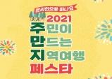 관광두레와 함께 떠나는 온라인 여행...2. 4. ~ 15. '2021 관광두레 전국대회