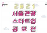 서울-관광 스타트업 협력 프로젝트...2.22~3.15 신청접수, 16개 업체 모집