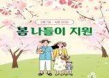 [부산] 송도해상케이블카, '송카의 봄봄봄!' 할인 이벤트 진행 1+1