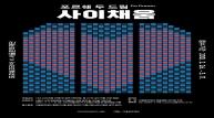 서울문화재단-포르쉐코리아, 포르쉐 두 드림 '사이채움' 공모 실시...2월 26일~3월 17일