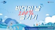2021년 바다의 날은 조선 · 해양관광 거점도시, 경남 거제 선정