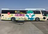 [익산시]맞춤형 시티투어 버스 운행...12월까지 1시간 간격 1일 7회 운영