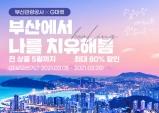 부산관광공사, '부산에서 나를 치유해봄' 판매목표 100퍼센트 달성