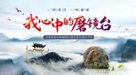 [중국] 마경대, '한곳 청환, 한곳 사랑-내 마음의 마경대' 시리즈 개최