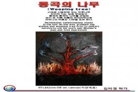 """[3.1절 특집] 영매화...내 몸을 그림의 도구로 """"순국선열이여 영원하리라"""""""