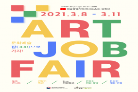 2021 문화예술 취업 박람회 - '문화예술 잡(JOB)'으로 가자!...3. 8.~11