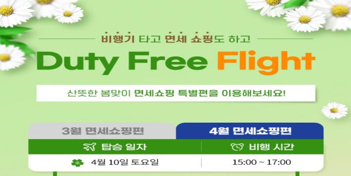 에어부산, 4월 10일 무착륙 국제관광비행 1+1 특가 항공권 판매