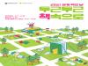 4월 23일 2021 세계 책의 날...'2021 책드림'행사 개최, 시민 423명에게 책과 장미꽃 선물