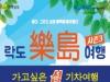 [전남]'가고 싶은 섬 기차여행' 상품 운영