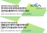 한국마사회, '공공기관과 함께 하는 혁신 아이디어 공모전'...5월 26일까지
