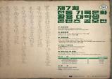 5. 7.~14. '제7회 전통 기록문화 활용 대학생 콘텐츠 공모전' 개최