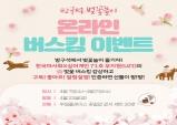 마사회...벚꽃놀이의 아쉬움, 마사회 '온라인 벚꽃축제'로 즐겨보자