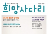 [책] 내게 힘이 되는 '희망사다리 2021' 발간