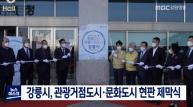 [강릉시]  '강릉 문화·관광이 대한민국을 점령하다'...'문화 도시·관광거점도시'지정