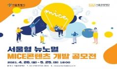 '서울형 뉴노멀 MICE 콘텐츠 개발 공모전' 개최...5월 25일 마감, 총 2억 원 지원
