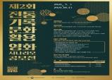'제2회 전통 기록문화 활용 영화 시나리오 공모전'...접수 10월 4일~10월 13일