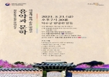 퇴근길 콘서트...음악과 문학의 만남, 덕수궁 함녕전서 5월 21일