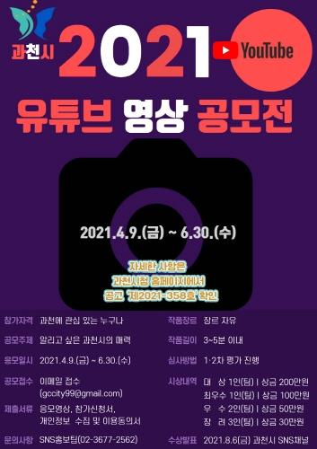 [과천시]  '2021 과천시 유튜브 공모전' 개최...'알리고 싶은 과천시의 매력'
