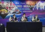 [서울]  내년 8월,  국내 최초 세계 전기차 경주대회-서울관광축제 동시 개최