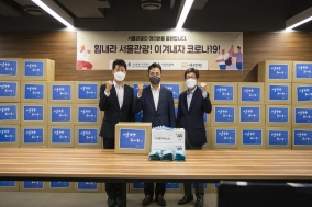 서울관광재단, 임직원 급여 기부를 통한 관광업계 위기극복 물품지원