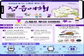 [정읍] 정읍 관광 완전 정복 모바일 스탬프 투어 이벤트 운영...17곳 대상