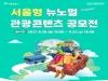 '서울형 뉴노멀 관광콘텐츠 공모' 추진… 총 170개사에 최대 1~2천만원 사업비 지원