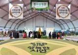 [진주시] 올해 진주국제농식품박람회 취소 결정