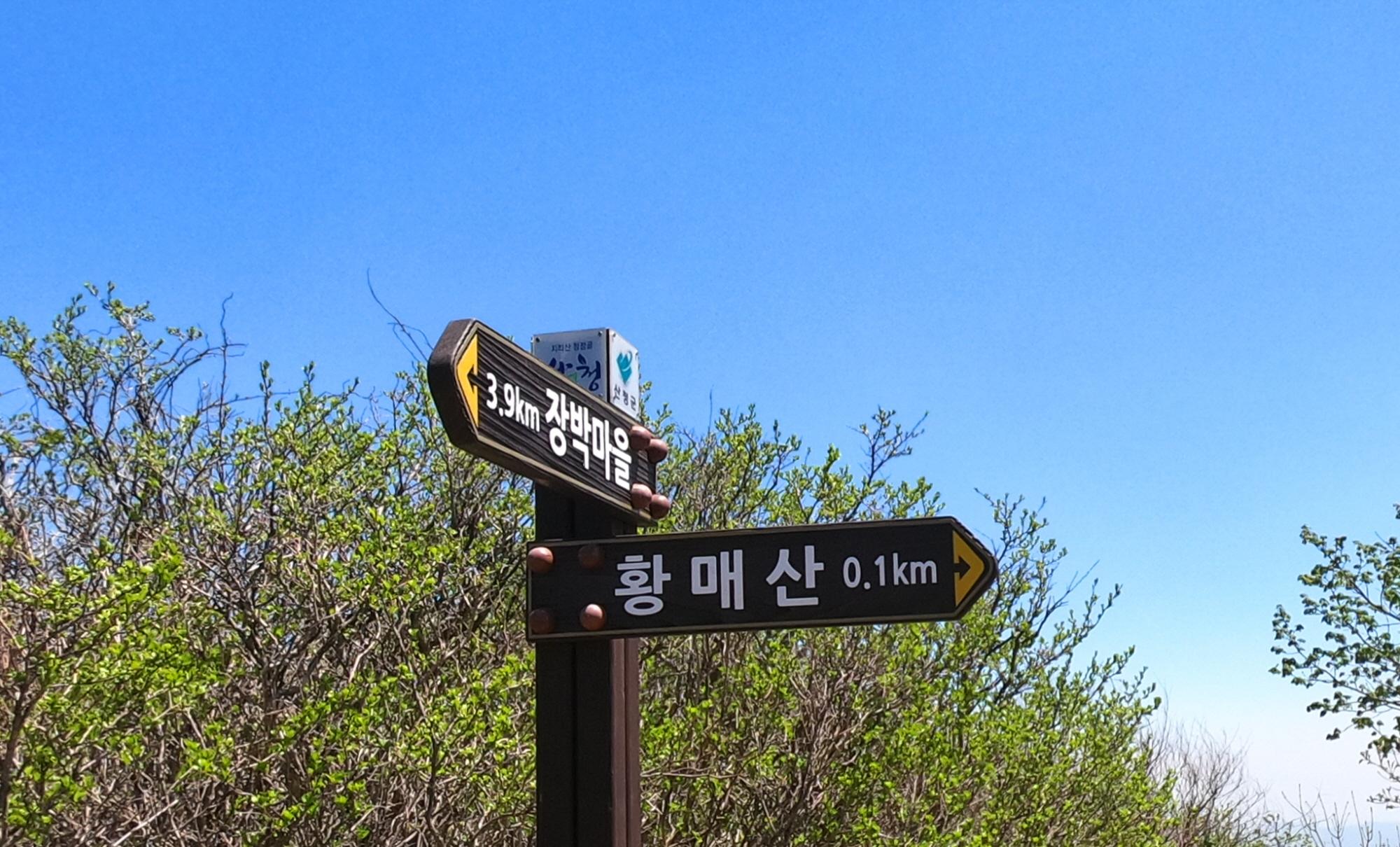 꾸미기_황매산 이정표2.jpg